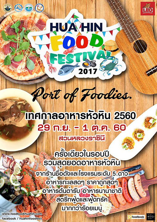 poster HHN FoodFest2017